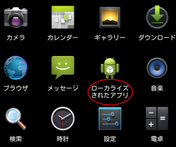 Localized App Icon (Japanese)