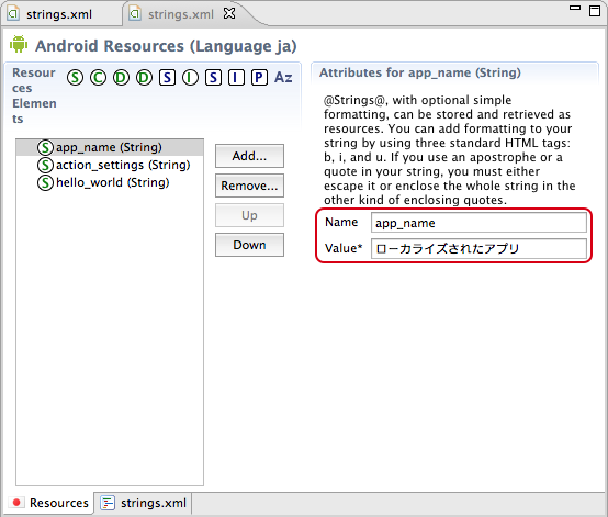 strings.xml (Japanese)
