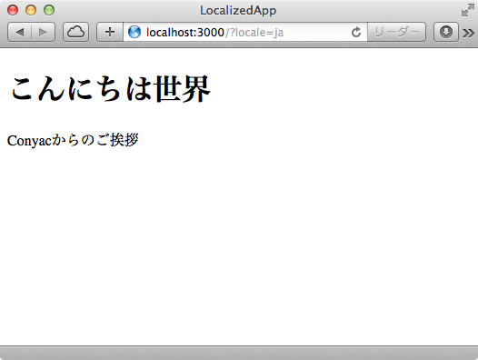Screenshot for Japanese page