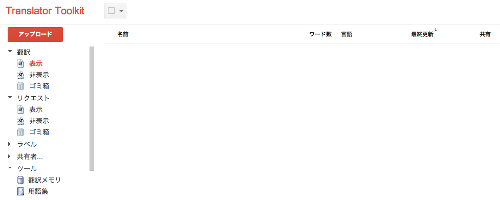 google翻訳_翻訳者ツールキット