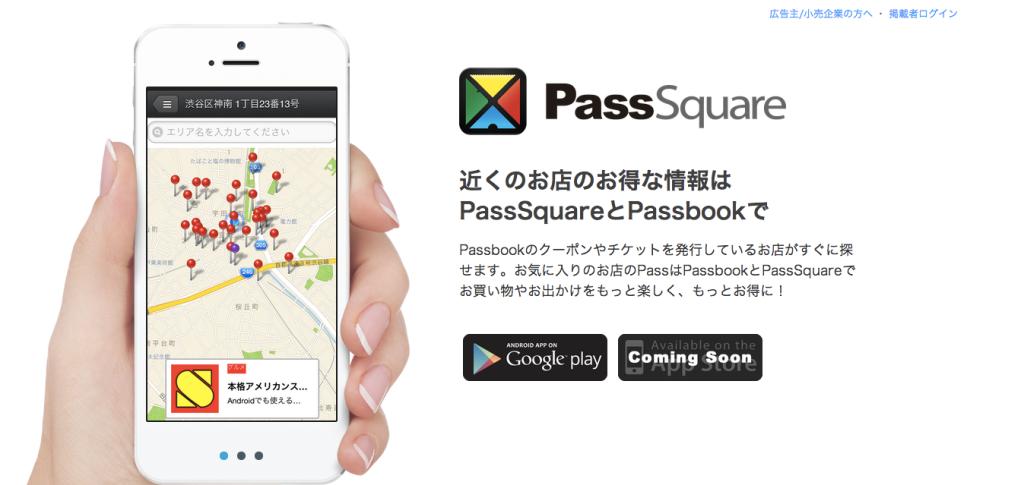 passsquare